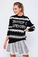 Женский черный свитер с оленями, M-L