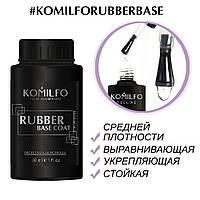 База Komilfo Rubber Base Coat - каучуковая база для гель-лака, 30 мл (без кисточки)