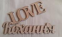 """Слова из фанеры """"Кохання, LOVE"""""""