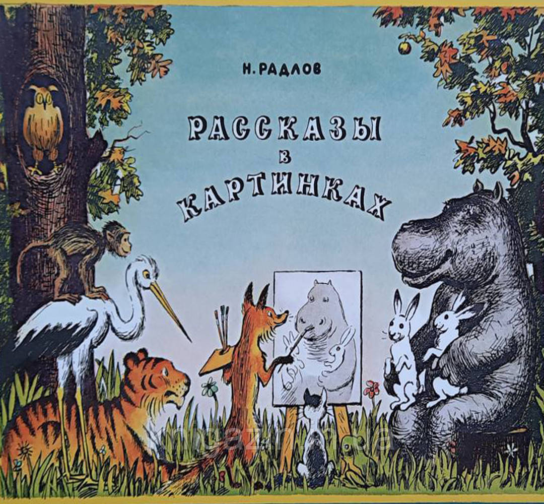 Детская книга Николай Радлов Рассказы в картинках Для детей от 2-х лет