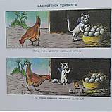Детская книга Николай Радлов Рассказы в картинках Для детей от 2-х лет, фото 2