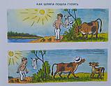 Детская книга Николай Радлов Рассказы в картинках Для детей от 2-х лет, фото 4
