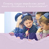 Почему среди еврейских детей очень много способных и талантливых? Вот 7 главных секретов…