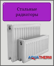 Турецькі сталеві радіатори Aquatherm