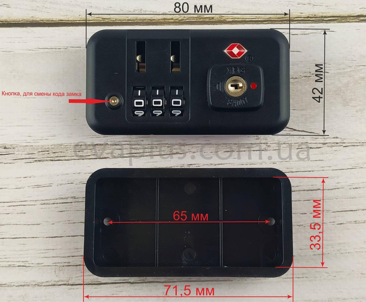 Кодовый замок для чемодана КД 31 (внутренний)