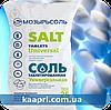 Соль таблетированная, оптом, произвадства ОАО «Мозырьсоль»
