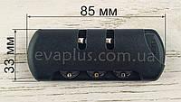 Кодовий замок для валізи КД 26+пластина