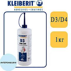 Kleiberit 300.0 Клей столярный для массива, шпона и др. D3/D4   1 кг  