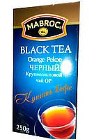 Чай Mabroc Black Tea Orange Pekoe 250 гр. (Черный крупнолистовой чай ОР)