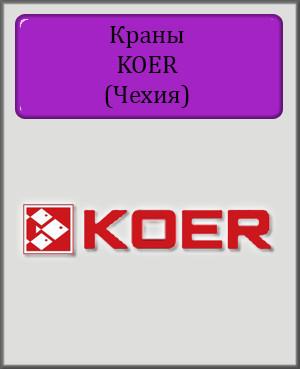Краны шаровые KOER (Чехия)