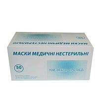 Одноразовая медицинская лицевая маска, упаковка 50 шт