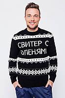 Мужской черный свитер с оленями, S-M