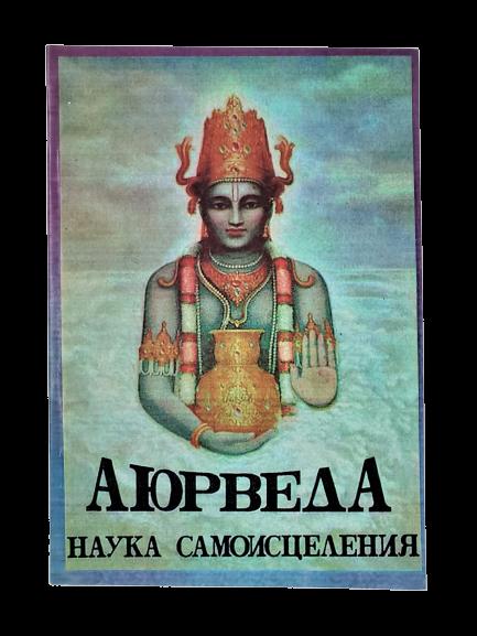 "Книга ""Аюрведа. Наука самоисцеления"" Васант Лад"