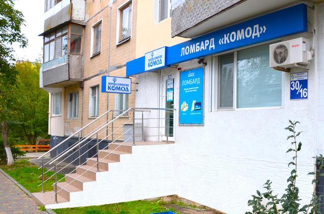 Ломбард Комод Южный, Одесская область, Украина
