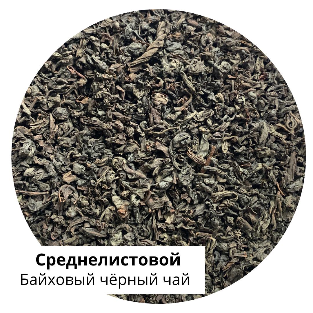 Чай чёрный байховый Pekoe среднелистовой Шри-Ланка,1 кг.