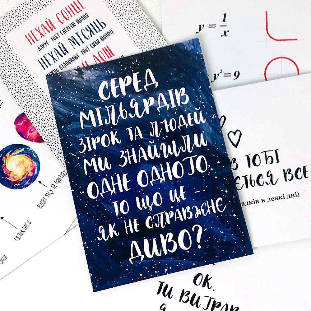 """Открытка с конвертом  """"Серед мільярдів зірок та людей"""" 11х15см"""