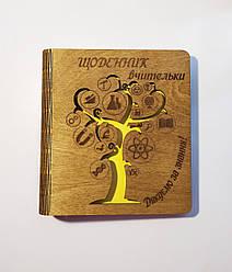"""Деревянный блокнот """"Щоденник вчительки"""" (на цельной обложке с ручкой), ежедневник из дерева"""