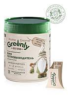 Концентрированный биопятновыводитель универсальный Home Gnome Greenly Faberlic (Фаберлик) 500 гр