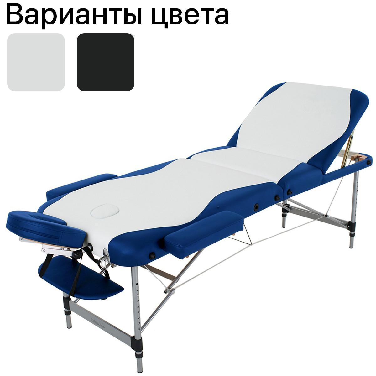 Массажный стол алюминиевый 3-х сегментный RelaxLine King кушетка массажная для массажа