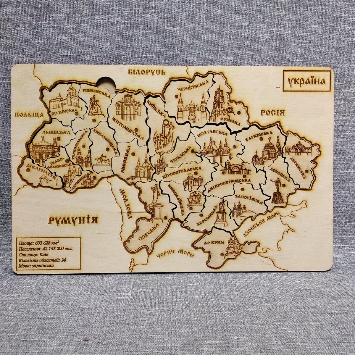 Деревянно-Магнитный Пазл Украина. Карта Украины