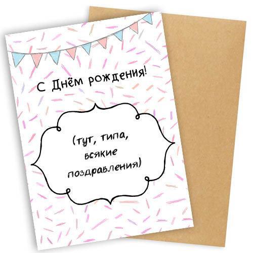 """Открытка с конвертом  """"С Днём рождения"""" 11х15см"""