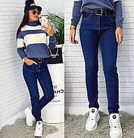 Молодежные женские джинсы Мом с ремнем Milo 6922
