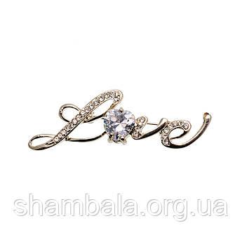 """Брошка Fashion Jewerly """"Love"""" (010328)"""