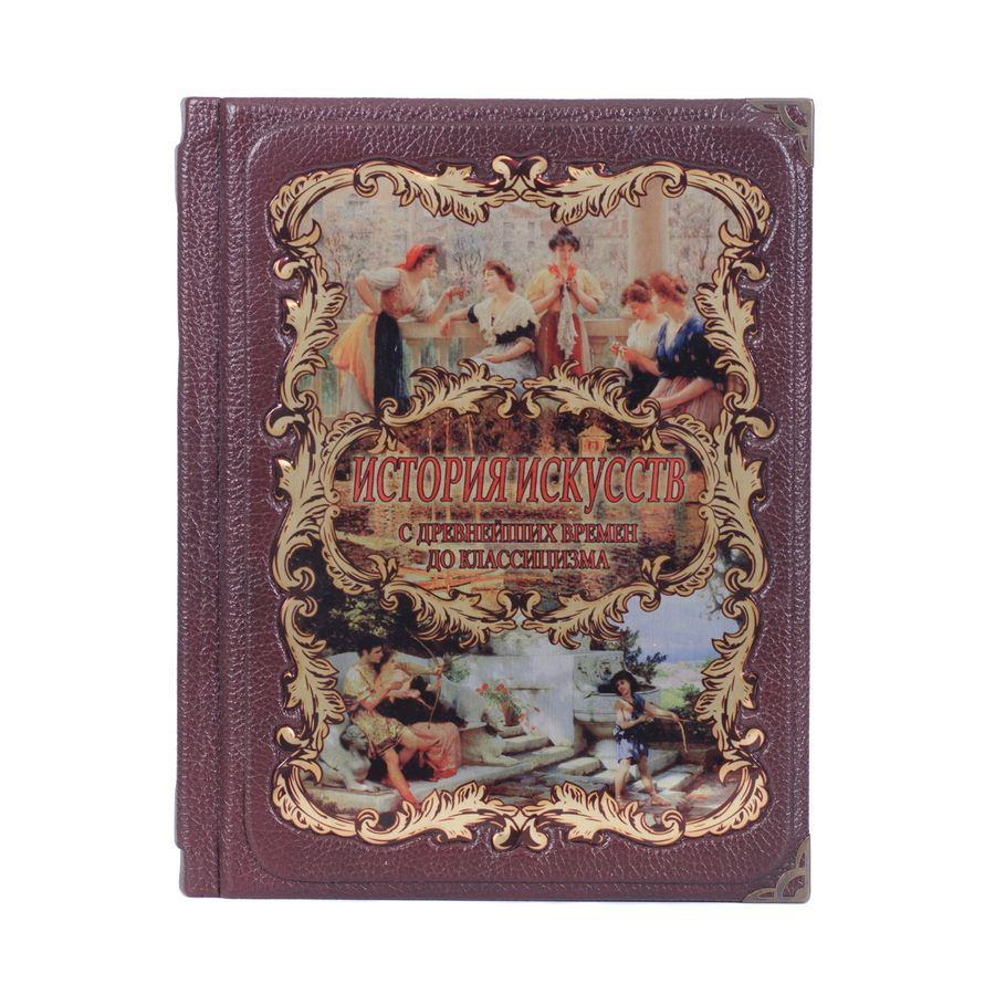 """Книга в кожаном переплете и подарочном футляре """"История искусств"""""""