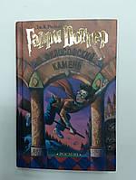 Гарри Поттер и Философский камень. Дж.К.Ролинг.