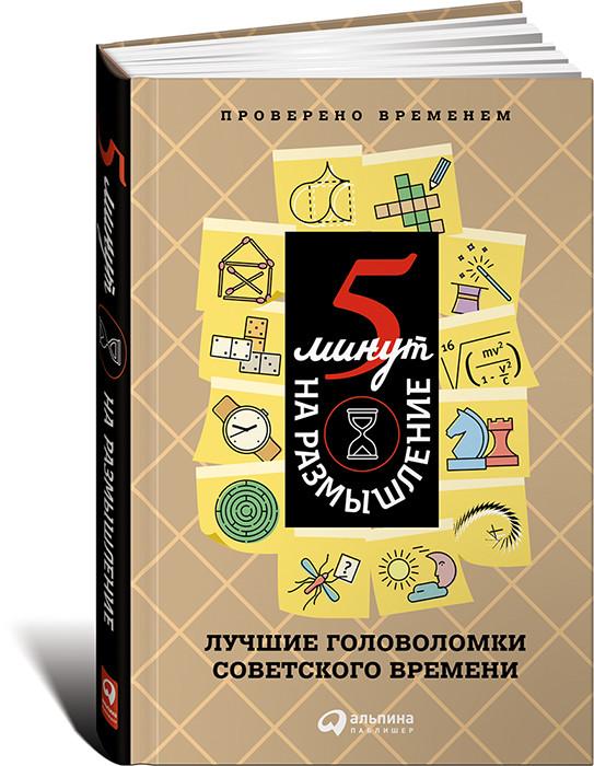 5 минут на размышление: Лучшие головоломки советского времени.  Яков Перельман, Емельян Игнатьев