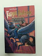 Гарри Поттер и узник Азкабана. Дж.К.Ролинг.