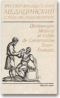 Русско-французский медицинский словарь-разговорник