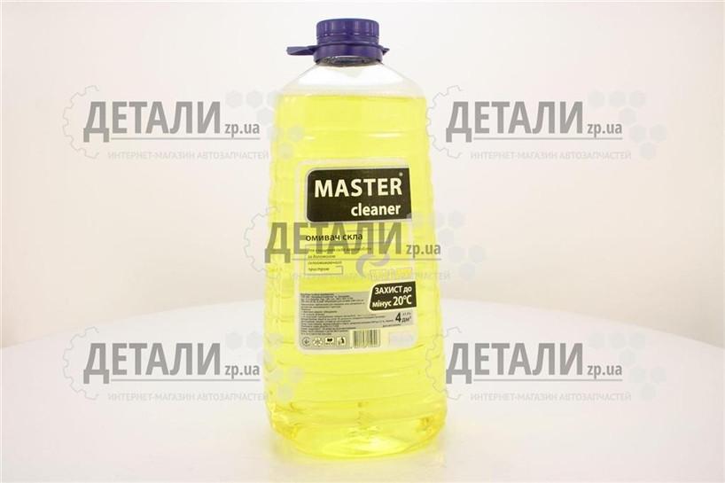 Жидкость бачка омывателя зима Мaster cleaner Цитрус 4л -20C