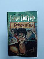 Гарри Поттер и Кубок огня | Дж. К. Роулинг
