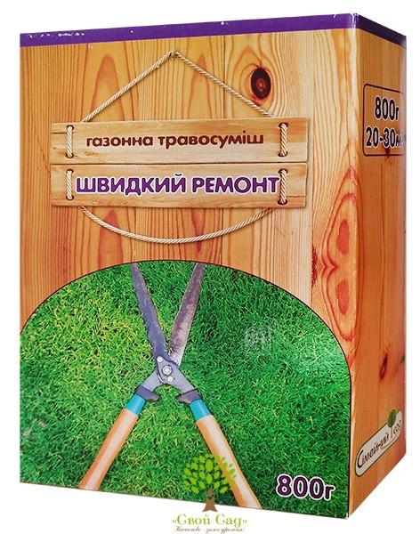 """Газонная трава """"Быстрый ремонт"""" 800 г"""