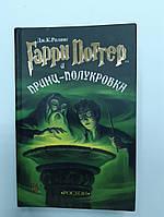 Гарри Поттер и Принц-полукровка | Дж. К. Роулинг