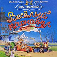 Детская книга Весёлый карнавал или Жили-были кролики Для детей от 1 года до 3