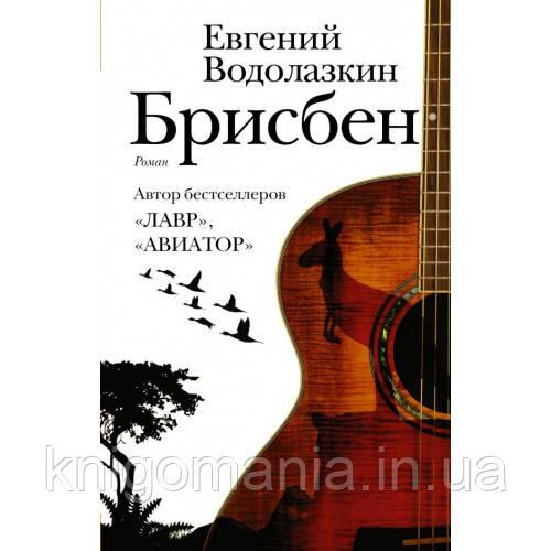 """Брисбен"" Евгений Водолазкин"