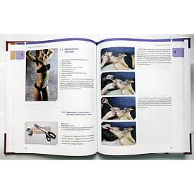 """Книга """"Эстетическое тейпирование лица и тела. Иллюстрированное руководство"""", Диля Щеглова"""