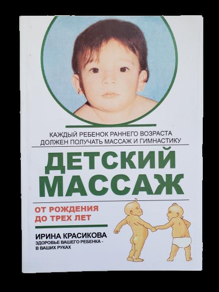 """Книга """"Детский массаж от рождения до трех лет"""" Ирина Красникова"""