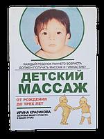"Книга ""Детский массаж от рождения до трех лет"" Ирина Красникова, фото 1"