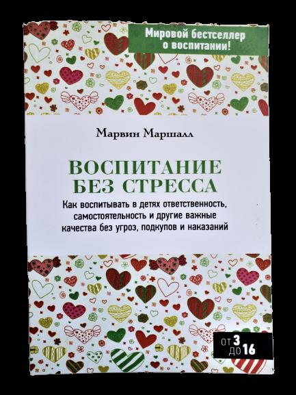 """Книга """"Воспитание без стресса"""" Марвин Маршалл"""