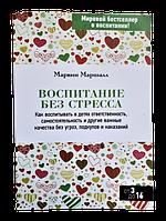 """Книга """"Воспитание без стресса"""" Марвин Маршалл, фото 1"""