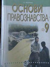 Котюк І.І. Основи правознавства. 9 клас. К., 2003.