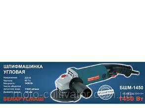 Болгарка Беларусмаш 125/1450 Вт дл.