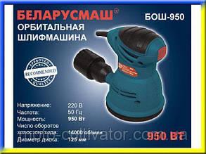 Шлифмашина эксцентрик Беларусмаш 950 Вт