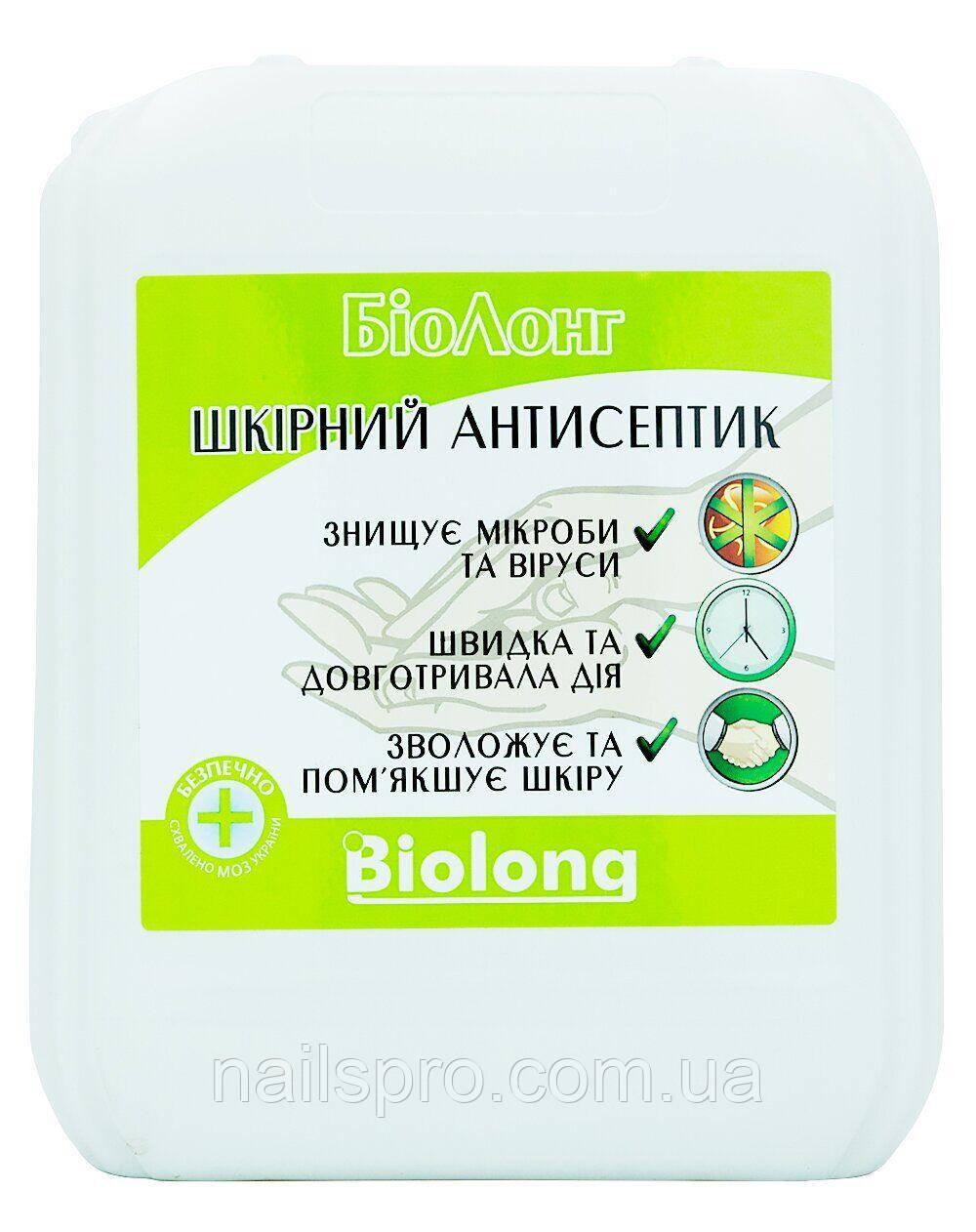 Биолонг 5 л — антисептик для рук