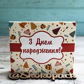 20 плиток молочного шоколаду XL «З Днем Народження!»