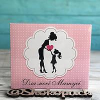 20 плиток молочного шоколада XL «Для моєЇ матусі!» УКР Подарок на 8 марта Подарок маме Шоколад