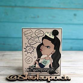 НАБОР НА 12 МОЛОЧНЫХ ШОКОЛАДОК «КАПРИЗУЛЯ» Подарок на 8 марта Подарок женщине Шоколад с пожеланиями